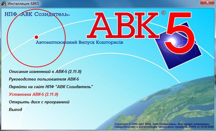 АВК-5 3.0.8 СКАЧАТЬ БЕСПЛАТНО